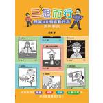 印象文字 InPress Books 三思而行:日常40個盲動行為案例解說