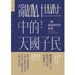 基道 Logos Book House 亂世中的天國子民:一個創造神學的析讀