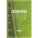 黃儀章 Yee Cheung Wong 以賽亞書的神學信息:盼望與信靠