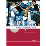 校園書房 Campus Books 神學的阿基米德點:基督論,以及贖罪論、救恩論