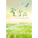 改革宗 Reformation Translation Fellowship Press 聖靈論(修訂版)