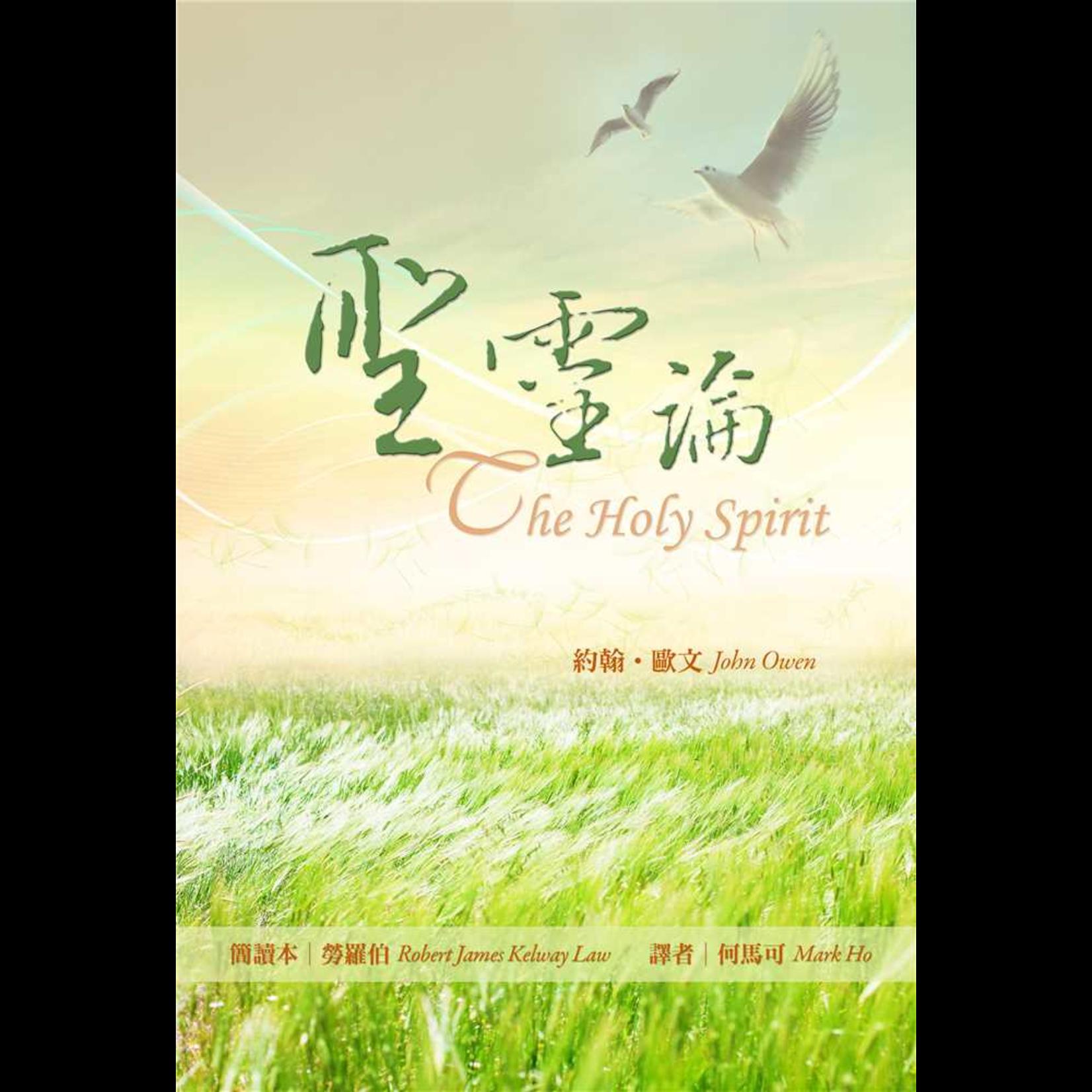改革宗 Reformation Translation Fellowship Press 聖靈論(修訂版) The Holy Spirit