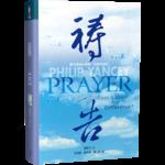 校園書房 Campus Books 禱告