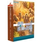 校園書房 Campus Books 神學的波瀾與壯闊:教會論與聖靈論(教義的詮釋 卷三)