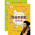 校園書房 Campus Books 基督教要義輕鬆讀(上下冊)