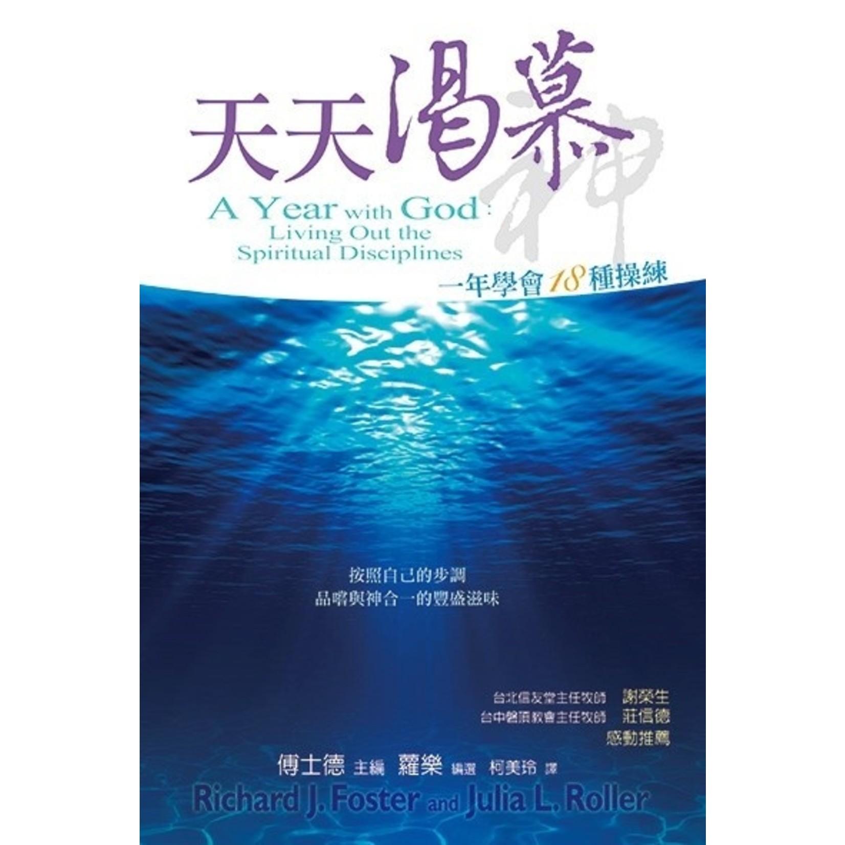 校園書房 Campus Books 天天渴慕神:一年學會18種操練 A Year with God: Living Out the Spiritual Disciplines