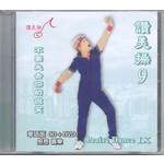 台灣讚美操協會 Taiwan Praise Dance Association 讚美操9(華語版)(CD+DVD)