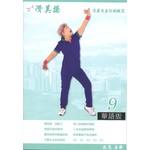 台灣讚美操協會 Taiwan Praise Dance Association 讚美操9(華語版)(歌本)