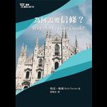 改革宗 Reformation Translation Fellowship Press 基要信仰小冊系列:《為何需要信條?》