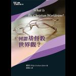 改革宗 Reformation Translation Fellowship Press 基要信仰小冊系列:《何謂基督教世界觀?》