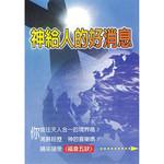 天恩 Grace Publishing House 神給人的好消息:福音五訣小冊