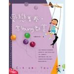 校園書房 Campus Books 愛戀青春,怎YOUNG都美!(書+CD)