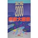 校園書房 Campus Books 公元2000宗教大趨勢