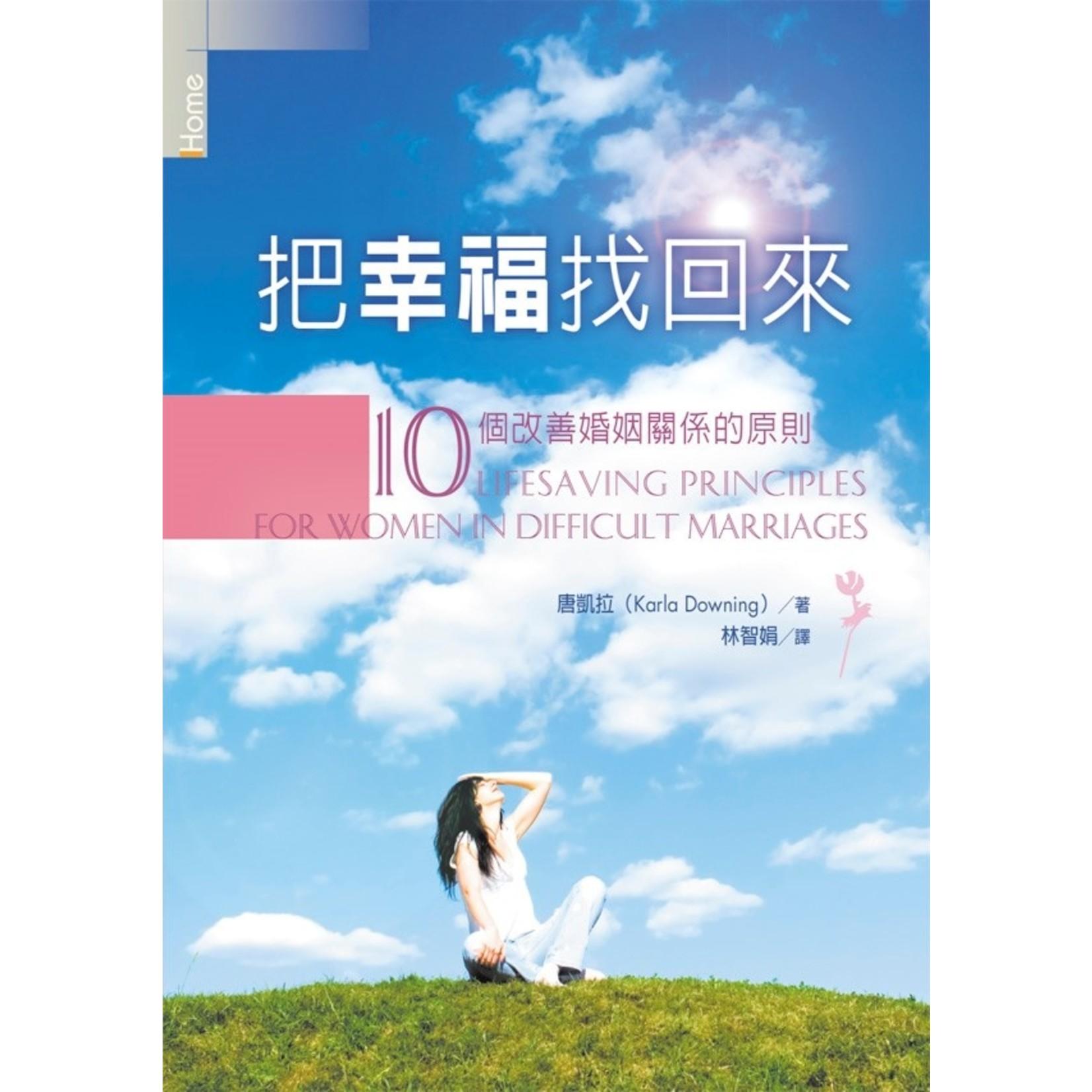 校園書房 Campus Books 把幸福找回來:10個改善婚姻關係的原則 10 Lifesaving Principles for Women in Difficult Marriages
