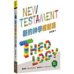 中華福音神學院 China Evangelical Seminary 新約神學輕鬆讀