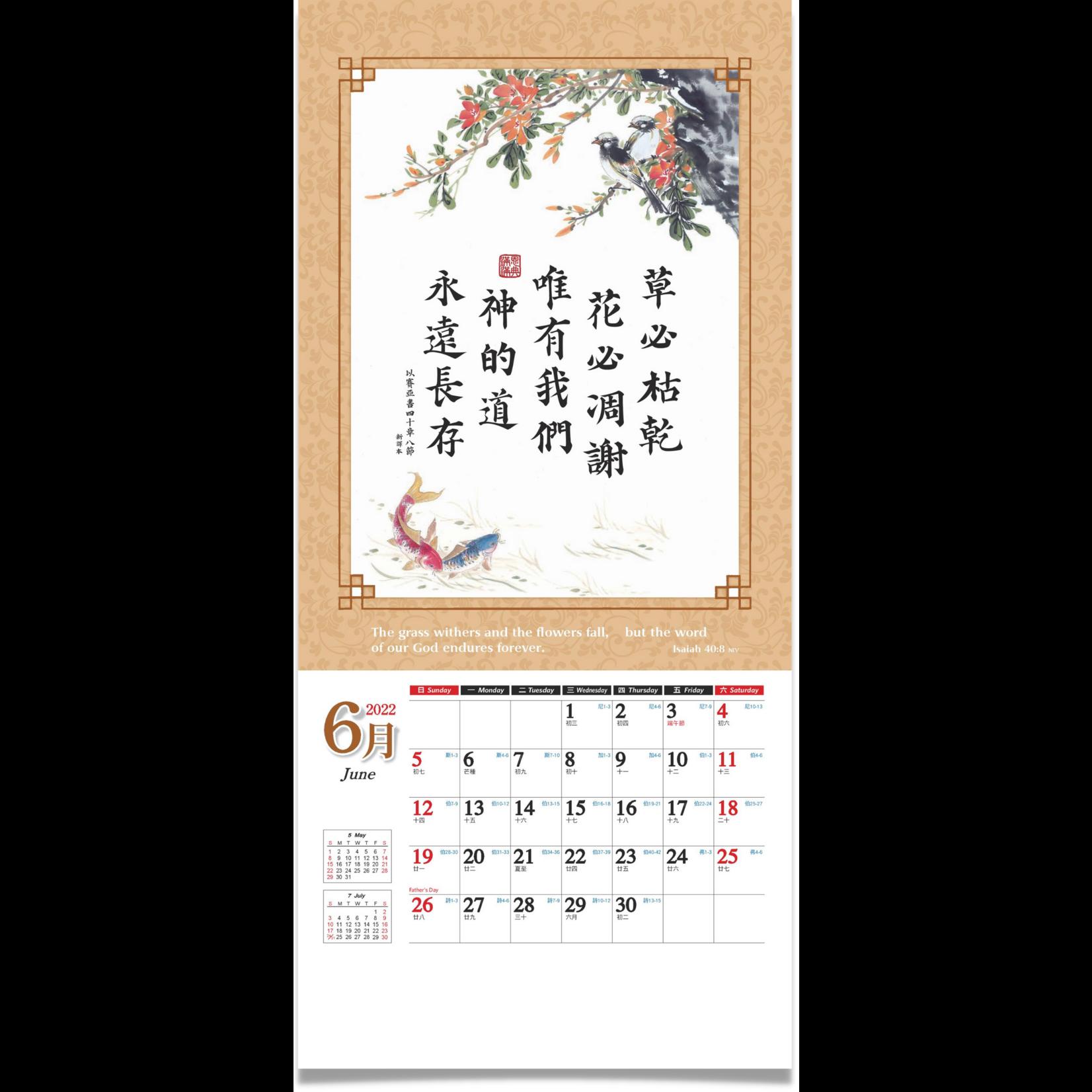 天道福音中心 TDCMA LA 2022天道經文月曆:鳥語花香版