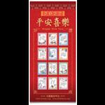天道福音中心 TDCMA LA 2022天道經文月曆:水墨國畫版
