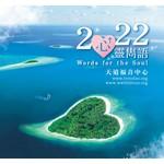 天道福音中心 TDCMA LA 2022天道經文月曆:心靈雋語版 (Early Bird Special)