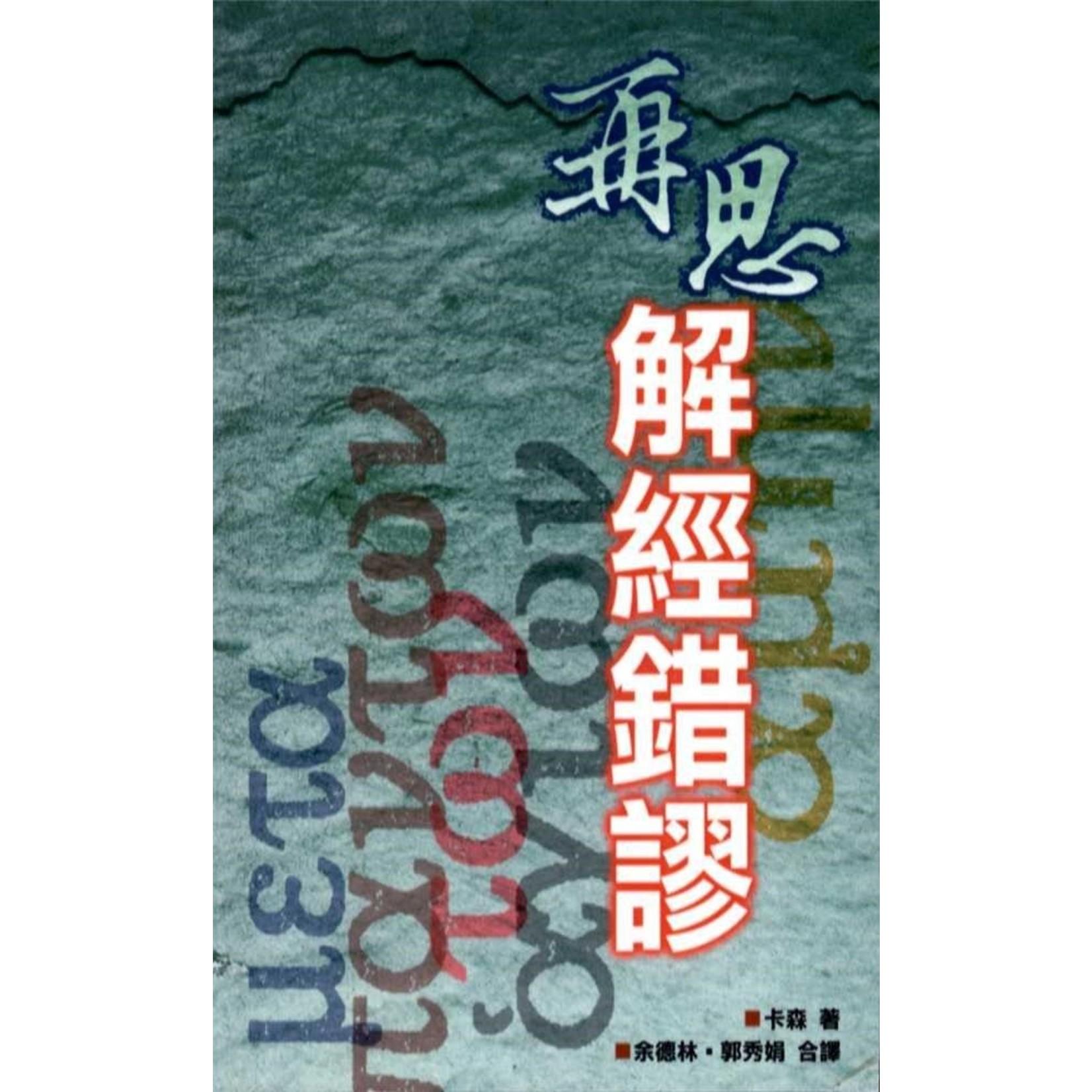 校園書房 Campus Books 再思解經錯謬 Exegetical Fallacies