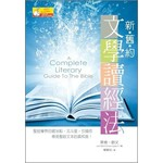 校園書房 Campus Books 新舊約文學讀經法