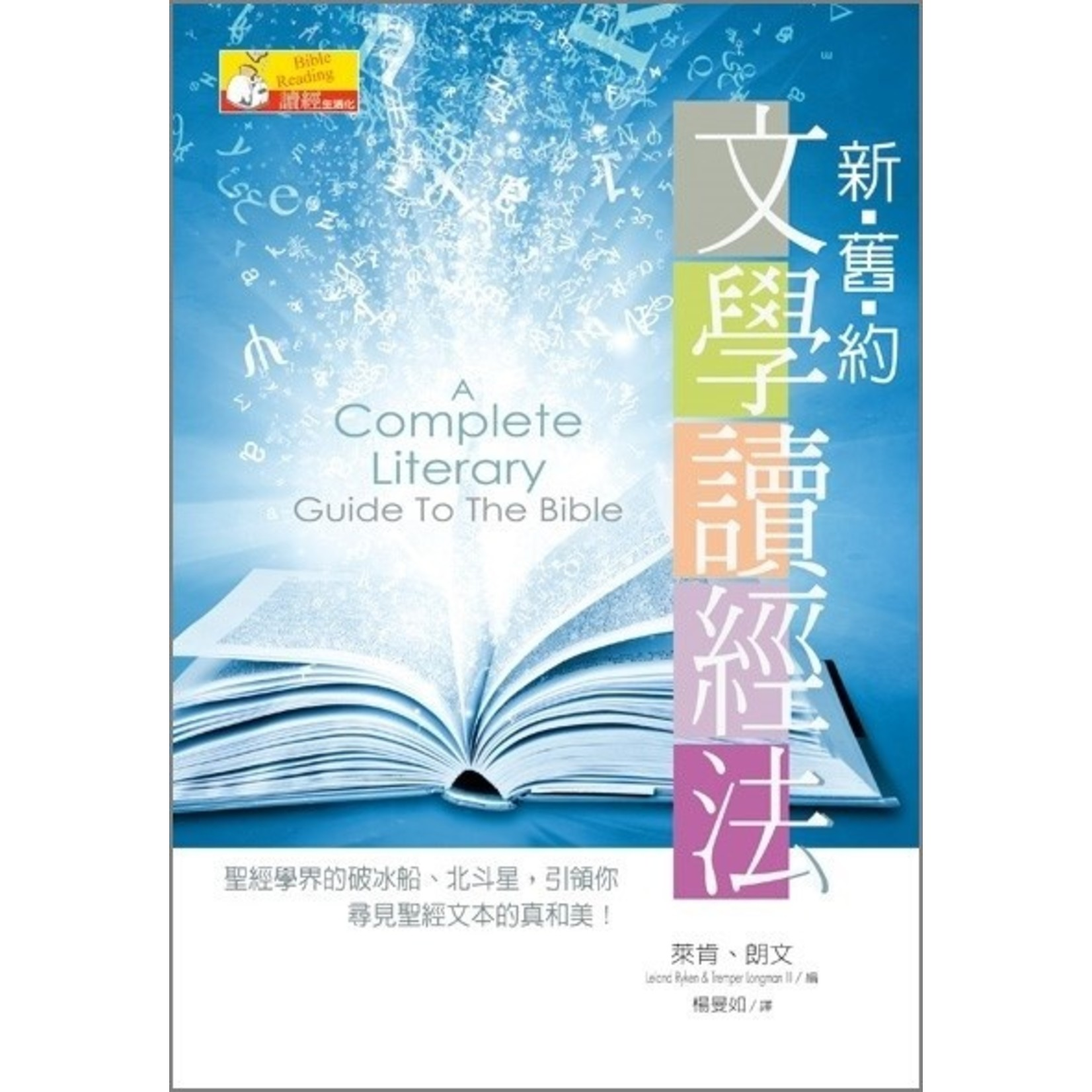 校園書房 Campus Books 新舊約文學讀經法 A Complete Literary Guide To The Bible