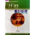 校園書房 Campus Books 認識解經原理(簡體)