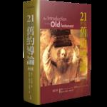 校園書房 Campus Books 21世紀舊約導論(增訂版)
