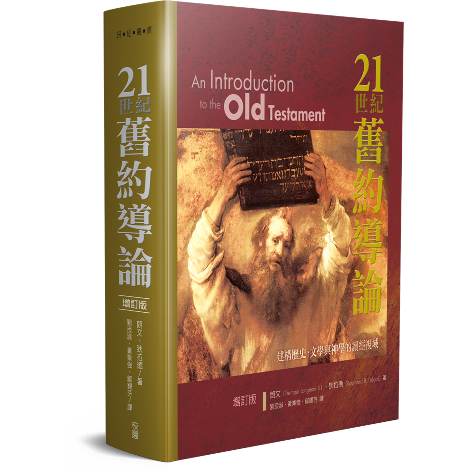 校園書房 Campus Books 21世紀舊約導論(增訂版) An Introduction to the Old Testament (Second Edition)