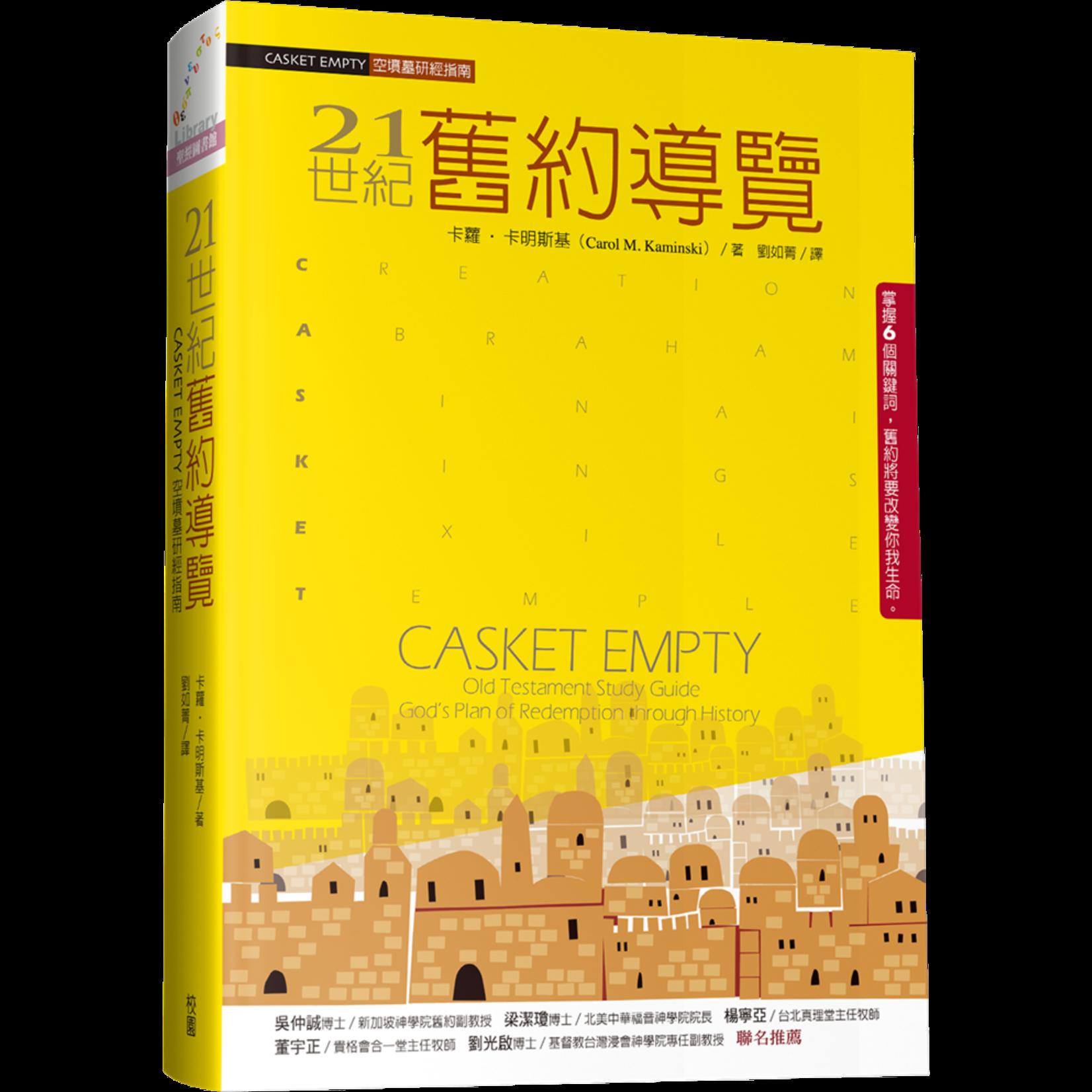 校園書房 Campus Books 21世紀舊約導覽 CASKET EMPTY: Old Testament Study Guide--God's Plan of Redemption through History