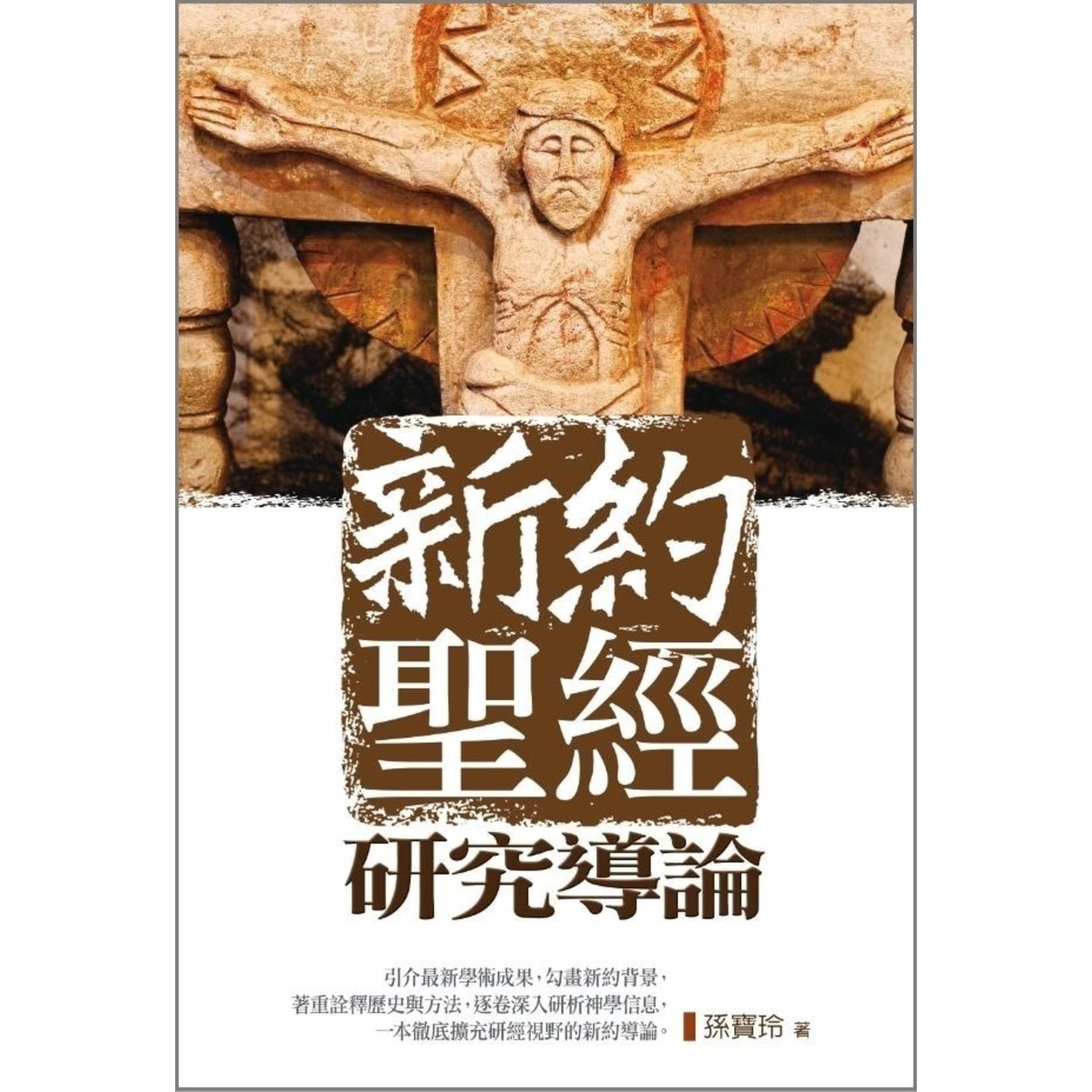 校園書房 Campus Books 新約聖經研究導論:初代基督徒的信仰與實踐
