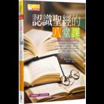 校園書房 Campus Books 認識聖經的八堂課
