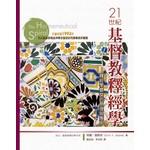 校園書房 Campus Books 21世紀基督教釋經學:釋經學螺旋的原理與應用