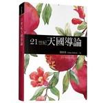 校園書房 Campus Books 21世紀天國導論