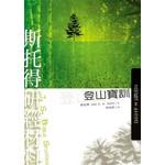 校園書房 Campus Books 斯托得研經材料:登山寶訓--品格與生活