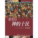 校園書房 Campus Books 新約與神的子民