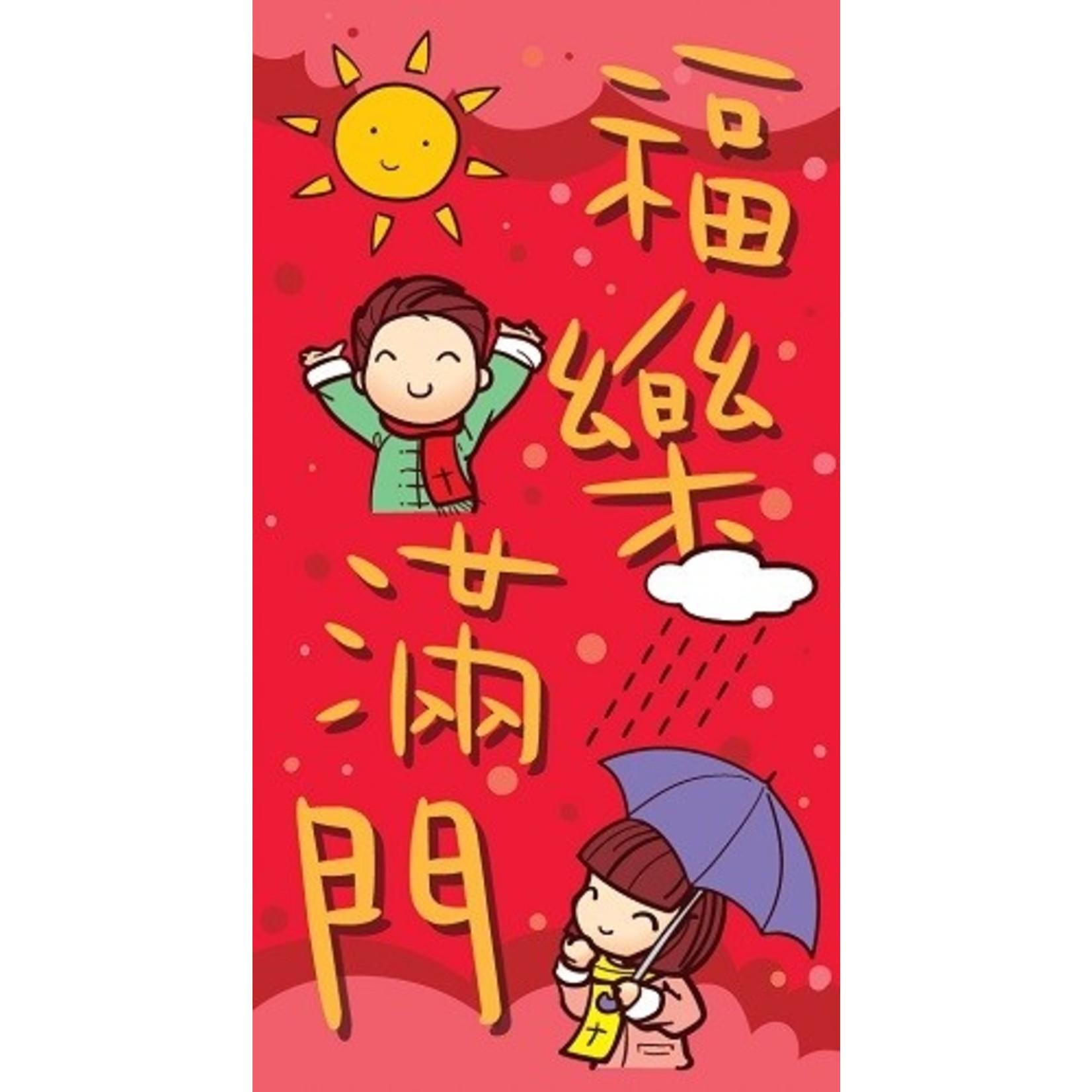 宣道 China Alliance Press 萬用利是封: 福樂滿門(長方形,每包20個)