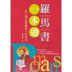 校園書房 Campus Books 羅馬書一本通:從上帝的信實到人的忠心