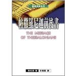 校園書房 Campus Books 聖經信息系列:帖撒羅尼迦前後書