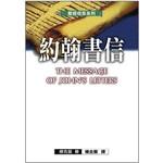校園書房 Campus Books 聖經信息系列:約翰書信