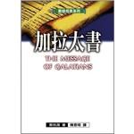 校園書房 Campus Books 聖經信息系列:加拉太書