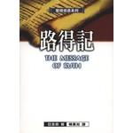 校園書房 Campus Books 聖經信息系列:路得記