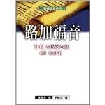 校園書房 Campus Books 聖經信息系列:路加福音