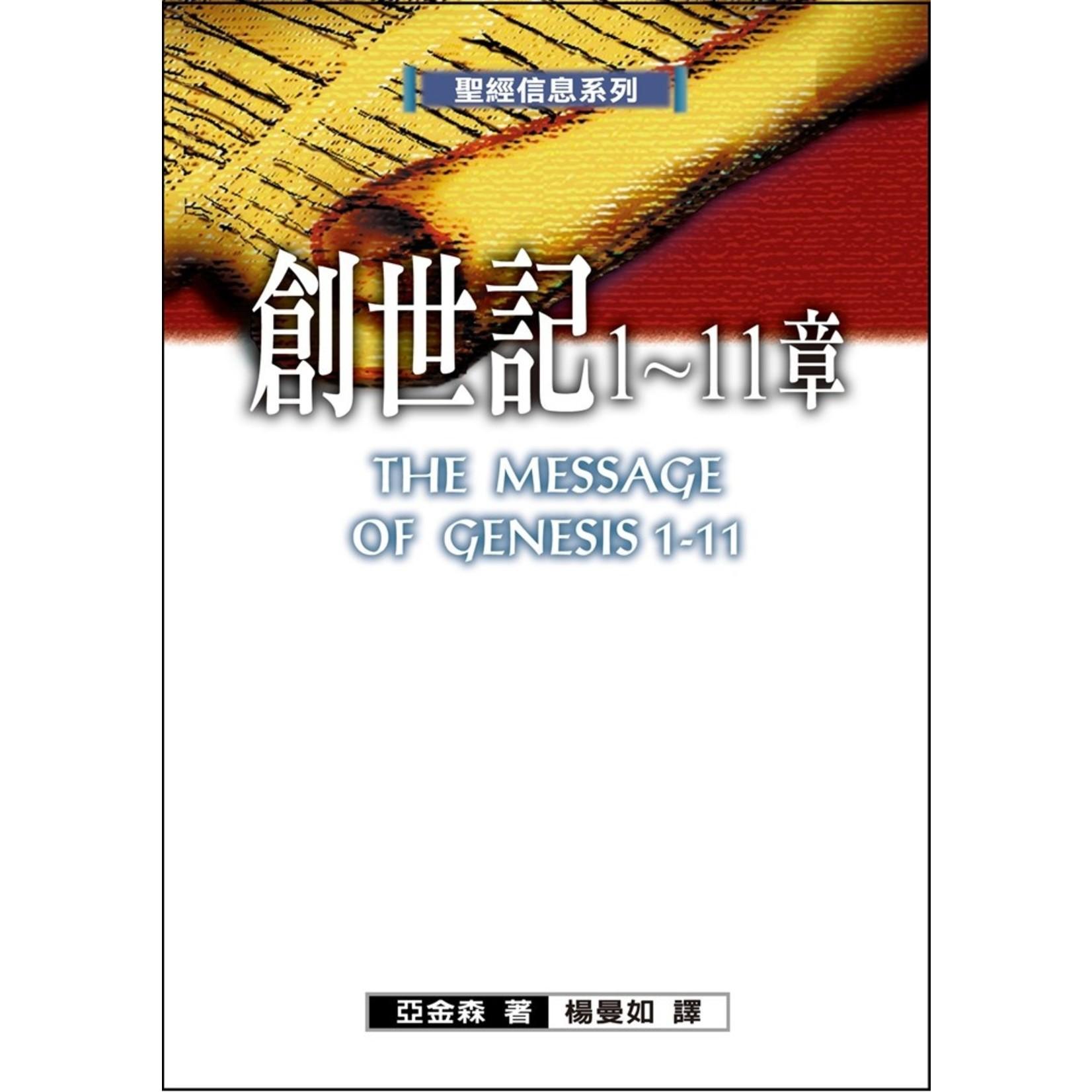 校園書房 Campus Books 聖經信息系列:創世記1-11章 The Message of Genesis 1-11: the Dawn of Creation
