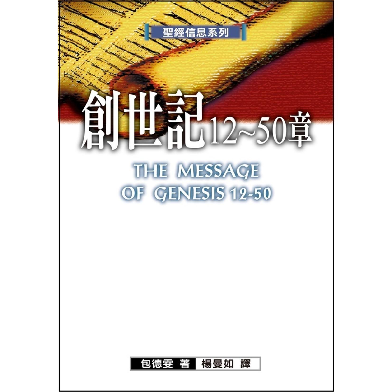 校園書房 Campus Books 聖經信息系列:創世紀12~50章 The Message of Genesis 12-50 : from Abraham to Joseph