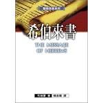 校園書房 Campus Books 聖經信息系列:希伯來書