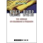 校園書房 Campus Books 聖經信息系列:歌羅西書、腓利門書
