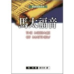 校園書房 Campus Books 聖經信息系列:馬太福音