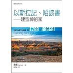 校園書房 Campus Books 聖經信息系列:以斯拉記、哈該書
