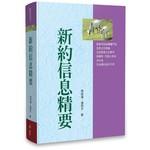 華人基督徒培訓供應中心 Chinese Christian Training Resources Center 新約信息精要