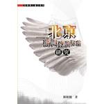 建道神學院 Alliance Bible Seminary 北京新興家庭教會研究